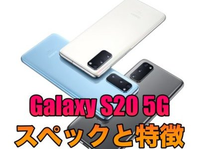 Galaxy S20 5Gノスペックと特徴!ワイヤレスイヤホンがもらえるキャンペーンもやってるよ