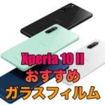 Xperia 10 IIにおすすめのガラスフィルムを厳選!