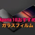 Xperia 1 IIに対応したガラスフィルムのおすすめを厳選!
