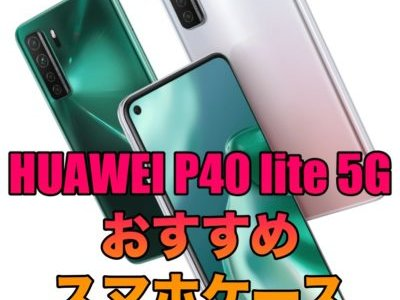 HUAWEI P40 lite 5G におすすめのケース5選!