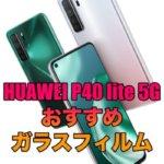 HUAWEI P40 lite 5G におすすめのガラスフィルム5選!