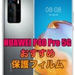 HUAWEI P40 Pro 5Gにおすすめの保護フィルムを厳選!カメラ用フィルムも必要だよね。