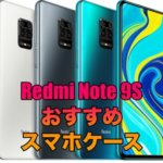 Redmi Note 9Sを買ったら必ず欲しい!おすすめのケースを厳選!