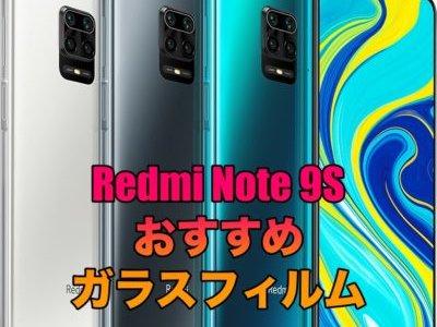 Xiaomi Redmi Note 9Sにおすすめのガラスフィルム5選!