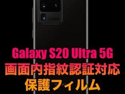 Galaxy S20 Ultra 5G におすすめの保護フィルム!お手頃価格を厳選!