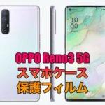 OPPO Reno3 5Gに対応したおすすめのケースと保護フィルムを厳選!