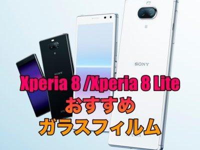 Xperia 8/Xperia 8 Liteにおすすめのガラスフィルムを厳選!