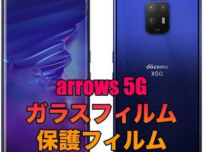 arrows 5G F-51Aに対応したガラスフィルムと保護フィルム5選!
