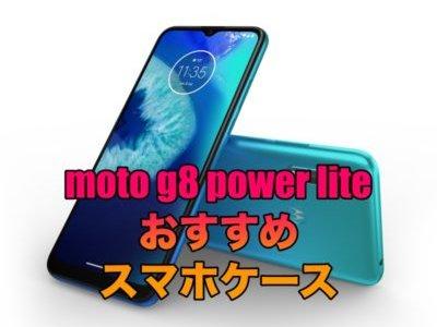 moto g8 power liteにおすすめのケースを厳選!moto g8 powerとの互換性は?