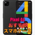Pixel 4aに対応したケース!便利で使いやすいスマホケース厳選!