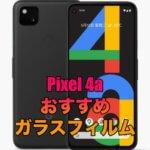 Google Pixel 4aにおすすめのガラスフィルム5選!