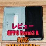 OPPO Reno3 Aにおすすめの手帳型ケース!スリムデザインのLOOF SKIN Slimをレビュー!