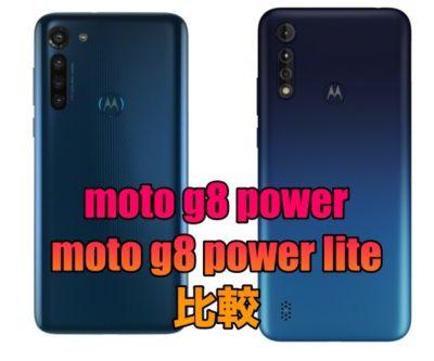 【比較】moto g8 powerとmoto g8 power liteの違いは?コスパが良いのはどちらの機種?