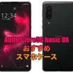 AQUOS zero5G basic DXにおすすめのケース!お手頃価格のスマホケースを厳選!
