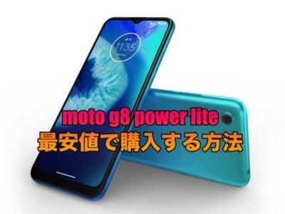 moto g8 power liteの最安値は?格安SIMセットで購入するのがお得!