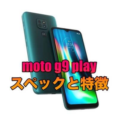 moto g9 playのスペックと特徴!2万円台で購入できるコスパの良いミドルレンジモデル!