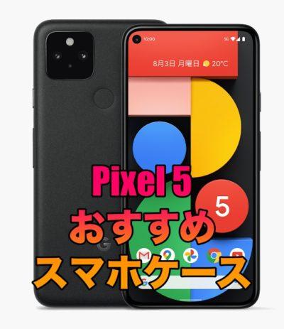 Pixel 5におすすめのケース!人気の背面タイプのスマホケースを厳選!