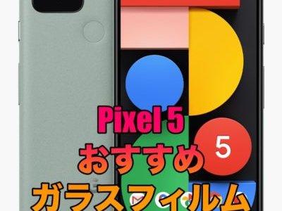 Pixel 5におすすめのガラスフィルム!お手頃価格を厳選!
