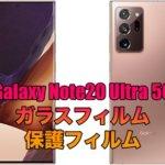 Galaxy Note20 Ultra 5Gにおすすめのガラスフィルムと保護フィルムを厳選!