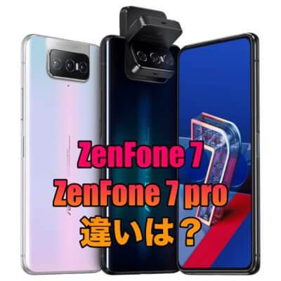 【比較】ZenFone 7とZenFone 7 proの違いは?安く購入する方法とは?