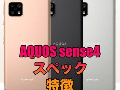 AQUOS sense4 SIMフリーモデルのスペックは大幅にパワーアップ!格安シムセットで最安値で購入!