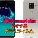 AQUOS sense4 plusにおすすめのガラスフィルム5選!
