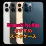 iPhone12 Pro Maxで使いたいスマホケースおすすめ7選!