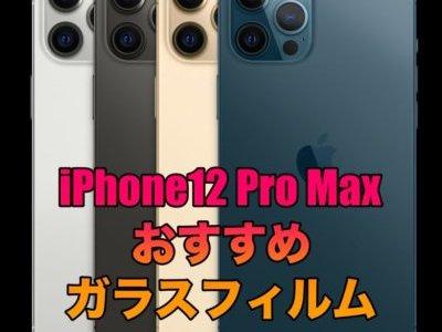 iPhone12 Pro Maxで使いたいガラスフィルムおすすめ7選!