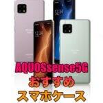 AQUOS sense 5G Sh-52Aに対応したおすすめケース5選!