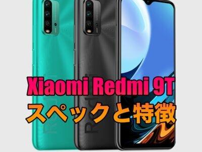 Xiaomi Redmi 9Tはスペックが充実!クアッドカメラを搭載したコスパ最強のスマホ!