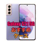 Galaxy S21 5Gにおすすめのケースを厳選!
