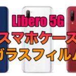 Libero 5Gのおすすめのケースとガラスフィルムまとめ