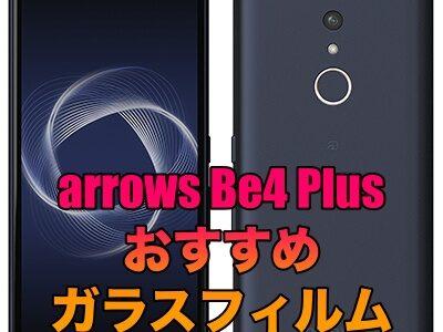 arrows Be4 Plusにおすすめのガラスフィルム5選