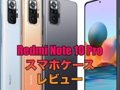 Redmi Note 10 Proにおすすめのケース!人気のCaseologyをレビュー!