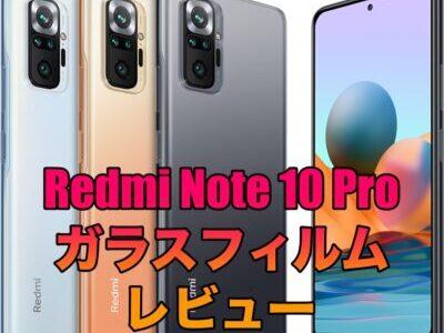 【レビューあり】Redmi Note 10 Proにおすすめのガラスフィルムまとめ