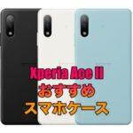 Xperia Ace IIにおすすめのケースを種類別に厳選!