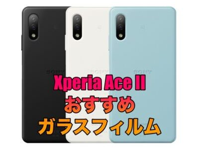Xperia Ace IIにおすすめのガラスフィルム5選