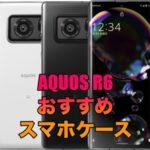 AQUOS R6におすすめのケース!衝撃に強いハイブリットケースを厳選!