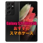 Galaxy S21 Ultra 5Gにおすすめのケースを厳選!