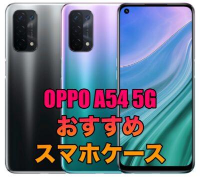 OPPO A54 5Gにおすすめのスマホケース7選