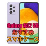 Galaxy A52 5Gにおすすめのケースを厳選