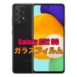 Galaxy A52 5Gに対応したガラスフィルムまとめ