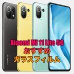 Xiaomi Mi 11 Lite 5Gにおすすめのガラスフィルム5選!