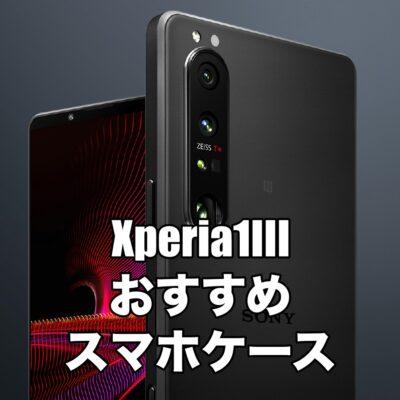 Xperia 1 IIIにおすすめのケース9選