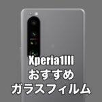 Xperia1IIIにおすすめのガラスフィルム7選