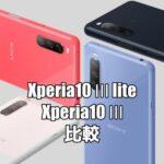 Xperia10 Ⅲ liteとXperia10 Ⅲを比較!違いは5つ。どちらを買えばいい?