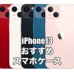iPhone13におすすめのケースを厳選!iPhone13 Proのケースと互換性はない?