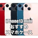 iPhone13 miniで使いたいおすすめケースを厳選!
