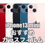 iPhone13 miniで使いたいおすすめガラスフィルムを厳選!