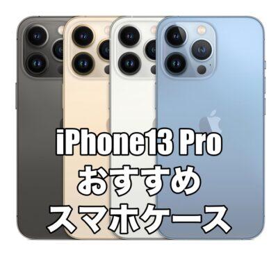 iPhone13 Proにおすすめのケースを厳選!